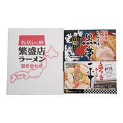 (食品)(低額食品)乾麺・全国繁盛店ラーメンセット4食 CLKS-01