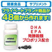 【小ロットPB・OEM商品】DHA・EPA・発酵穀類・プロポリス配合サプリメント