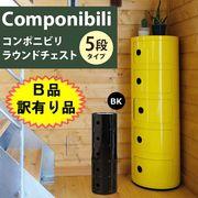 【B品 訳有り品】コンポニビリ ラウンドチェスト5段 BK
