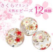 【日本製】プリントストーン 5個売り さくら 12mm 単価205円 天然石 水晶 ローズクォーツ