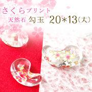 【日本製】プリントストーン【5.さくら 勾玉 大サイズ/小サイズ】ビーズ  天然石 水晶