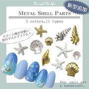 【ホワイト追加】メタルシェルパーツ ゴールド シルバー スターフィッシュ ヒトデ 巻貝