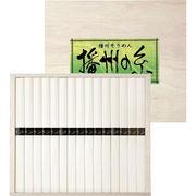 播州そうめん(木箱入)B2073586 B3071020