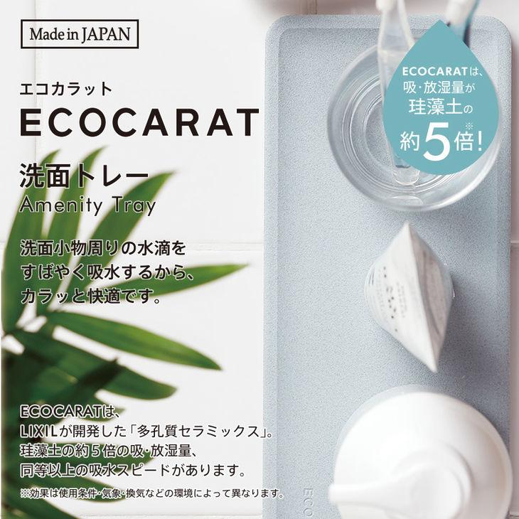 【洗面小物周りの水滴をすばやく吸水。カラッと快適!】エコカラット 洗面トレー