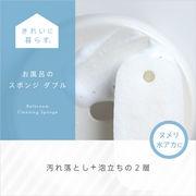 【ヌメリや水アカが洗える2層構造のスポンジ】お風呂のスポンジ ダブル(ホワイト)