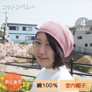 春夏 綿サーモベレー 4color