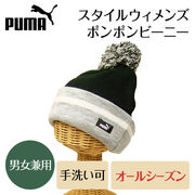 秋冬 【PUMA】[021279]スタイルウイメンズポンポンビーニー 2size 2color
