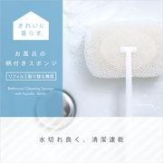 【水切れよく、清潔速乾!】お風呂の柄付きスポンジ リフィル(ホワイト)