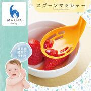 【お皿でそのままつぶせる小さめのマッシャー】MARNA baby スプーンマッシャー(イエロー)