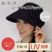 春夏 【a.v.v】シートキャスジョッキー 3color