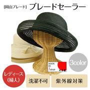 春夏 【岡山ブレード】ブレードセーラー 2size 3color