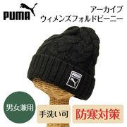 秋冬 【PUMA】[021334]アーカイブウイメンズフォルドビーニー 2color