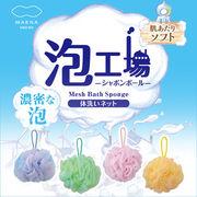 【泡立てネットや体洗いとして使える1コ玉のシャボンボール】泡工場 シャボンボール