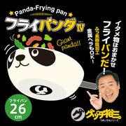グッチ裕三 プロデュース【可愛いパンダ柄のフライパン!】フライパンダ4 26cm