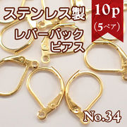 ピアスパーツ ステンレス製 レバーバック ゴールド【34】【10個売り】レバーバックピアス スプリング