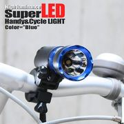 サイクルライト【ハイパワー3W自転車用LEDライト ブルー】取り外してハンディライトにも!