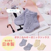日本製 ボタニカル オーガニックソックス 新生児【985023】