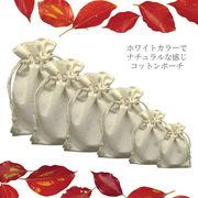 【ネーム・ロゴ入れ可能】コットン/綿素材のアクセサリーポーチ/綿巾着 12枚/セット 6サイズ