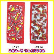 コカコーラ フェイスタオル 【2タイプ チョイス!】