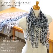 【ストール】シルク マフラー アニマル オリジナル uv