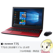 【2018夏モデル】 東芝 15.6型 フルHD液晶・顔認証 dynabook T75 T75/GR PT75GRP-BEA2 [モデナレッド]