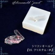 シリコンモールド【35.クリスタル(中)】【1個売り】レジン枠 シリコン 粘土