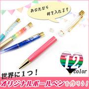 ボールペン手作りキット【手作りキット】◆レジン 工作 グッズ オリジナル ノベルティ