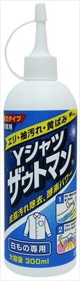 ワイシャツ ザウトマン 10オンス 【 アインケミカル 】 【 衣料用洗剤 】