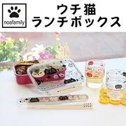 ■ノアファミリー■ ウチ猫ランチボックス