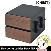 【メーカー直送】JKプラン Re・conte Ladder Desk NU (CHEST) NU-002-BKBR