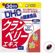 DHC クランベリーエキス 30日分