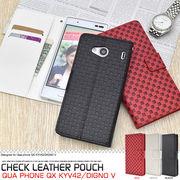 Qua phone QX KYV42/DIGNO V用市松模様デザインスタンドケースポーチ
