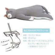 【少量即納】冷感 床ごこち抱き枕 ねこのルル【ぬいぐるみ】【抱き枕】【ネコ】