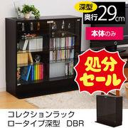 【在庫処分品 SALE】コレクションラック ロータイプ 深型 DBR