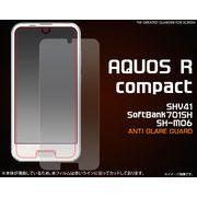AQUOS R compact SHV41/Softbank701SH/SH-M06用反射防止液晶保護シール