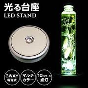光る LED台座 丸薄型 8.5cm 4灯 電池 USB アダプター式 スタンド ハーバリウム 照明