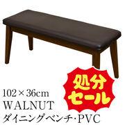 【在庫処分品 SALE】WALNUT ダイニングベンチ 座面PVCタイプ