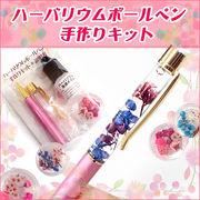 【手作りキット】ハーバリウムボールペン手作りキット ◆ 安心の国内検品 オリジナルボールペンを作ろう!