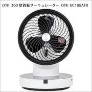 OTK 360度首振サーキュレーター