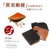 コインケース 小銭入れ 本革 革 メンズ レディース 日本製 L字ファスナー 財布 スリム 姫路 革製 L型
