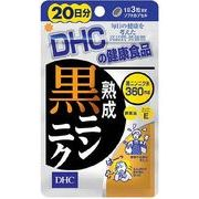 DHC 熟成黒ニンニク 20日分