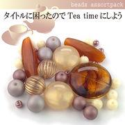 ビーズ アソート パック024【タイトルに困ったのでTea Timeにしよう】モダンビーズ/パーツ/ハンドメイド