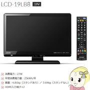 LCD-19LB8 三菱電機 19V型液晶テレビ REAL LBシリーズ