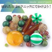 ビーズ アソート パック003【晴れた日はピクニックに出かけよう】モダンビーズ/パーツ/ハンドメイド
