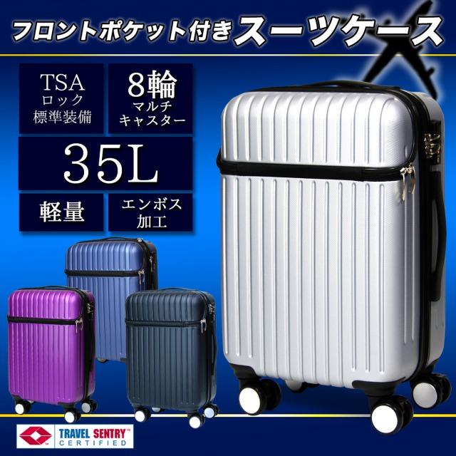 フロントポケット付きスーツケース881