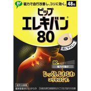 【ケース販売】ピップエレキバン 80 48粒入×72