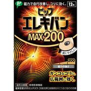 【ケース販売】ピップエレキバン MAX200 12粒入×72