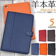 iPad mini 4用シープスキンレザー手帳型ケース