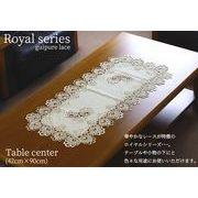 【テーブルセンター】 敷物 マット センター レース 綿 麻 オリジナル 42×90