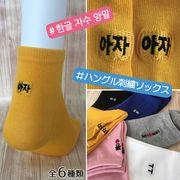 【K-POPファン必見!】かわいい韓国語刺繍☆ハングルソックス(イエロー)
